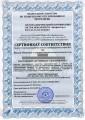 Получение сертификата соответствия iso